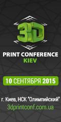 Выставка 3D Print Conference Kiev