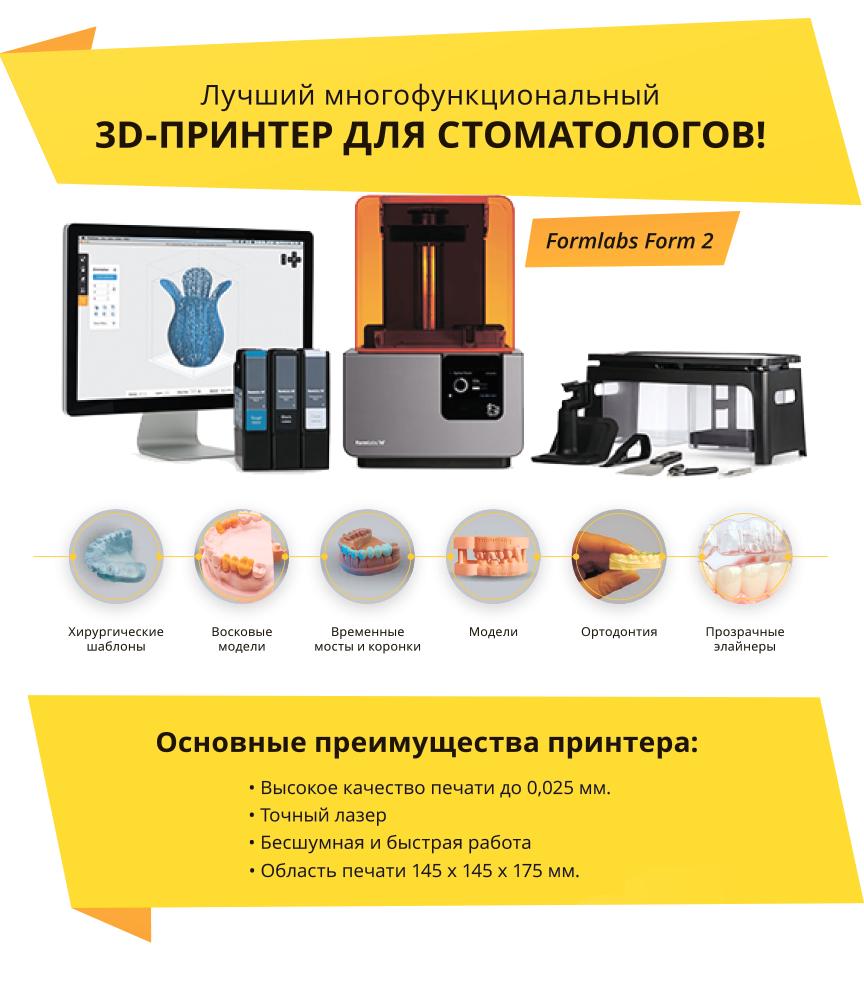 3D принтер Formlabs Form 2 для стоматологов