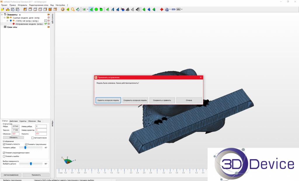 Работа с Autodesk NetFabb для подготовки к 3D печати