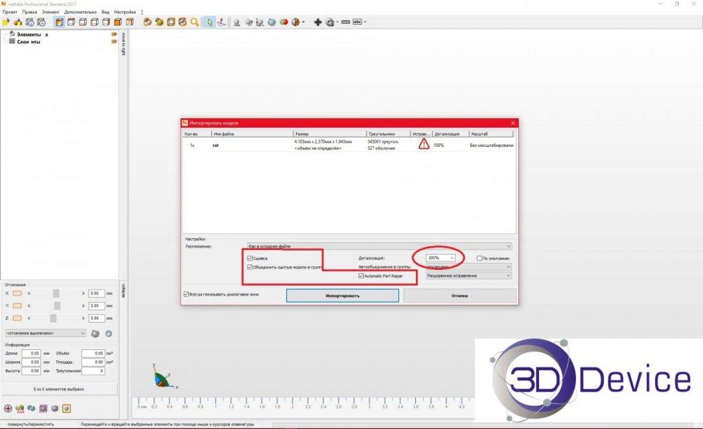 Программа Autodesk NetFabb: загрузка модели