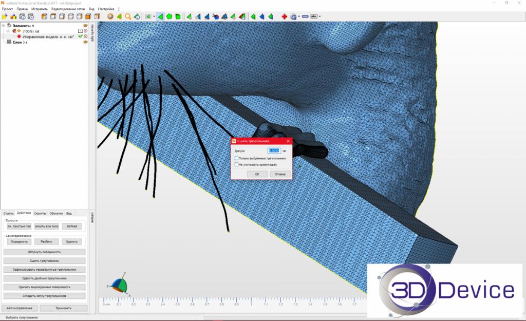 Программа Autodesk NetFabb как исправить модель