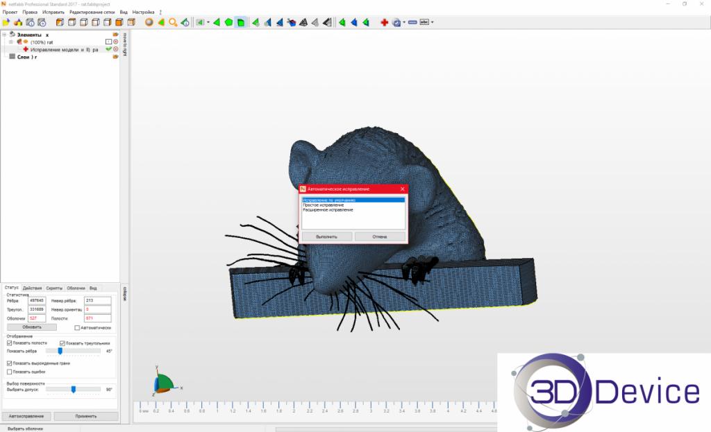 Как исправить битую 3D модель в Autodesk NetFabb