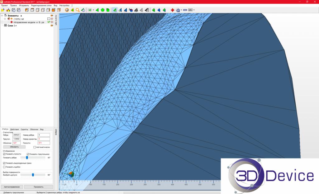 3D печать правила подготовки моделей в Autodesk NetFabb