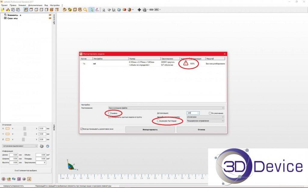 Загружаем 3D модель в программу Autodesk NetFabb