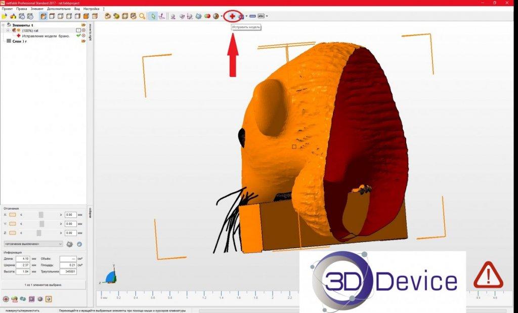 Программа NetFabb для редактирования 3D моделей для 3D печати
