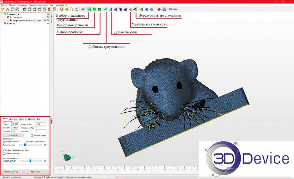 Autodesk NetFabb базовые функции