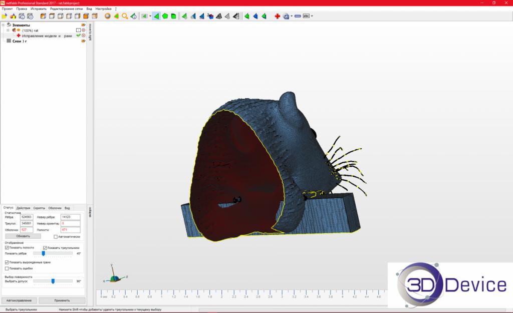 Подготовка модели к 3D печати в Autodesk NetFabb