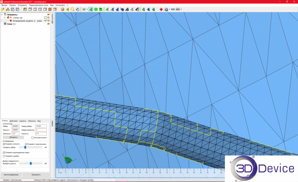 Исправление ошибок в 3D модели с Autodesk NetFabb