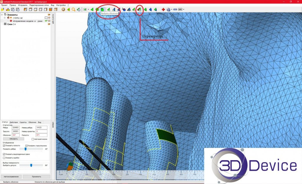Как исправить 3D модель в программе Autodesk NetFabb