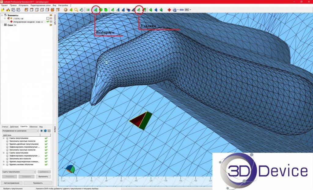 3Д модель для 3Д печати