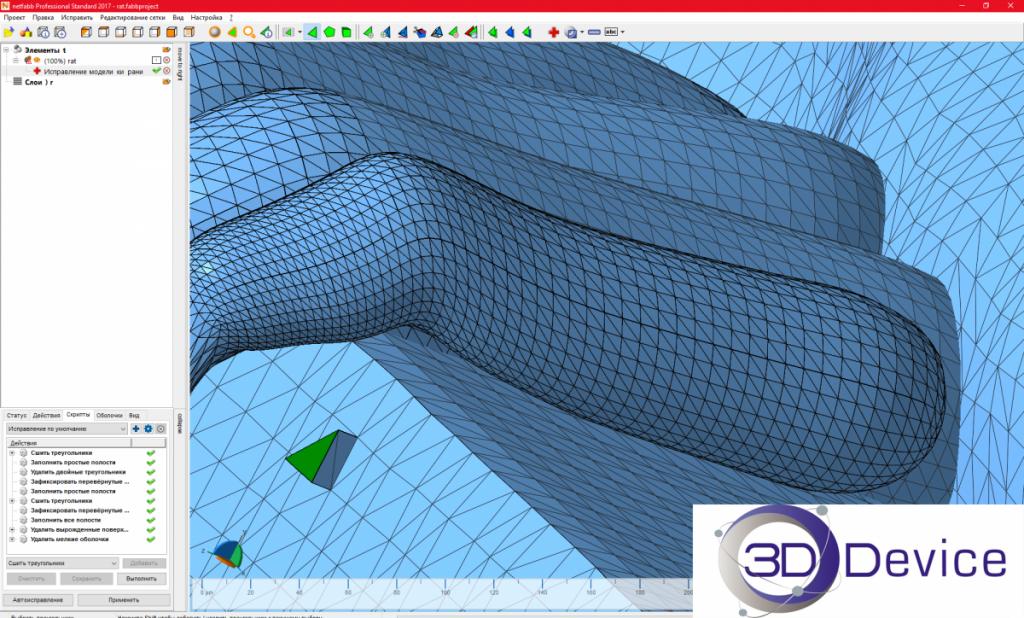 Исправление ошибок в 3D модели через Autodesk NetFabb