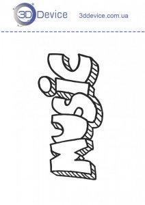 Музыка трафареты для 3D ручки