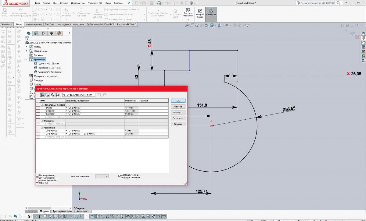 Обзор программы SolidWorks уравнения