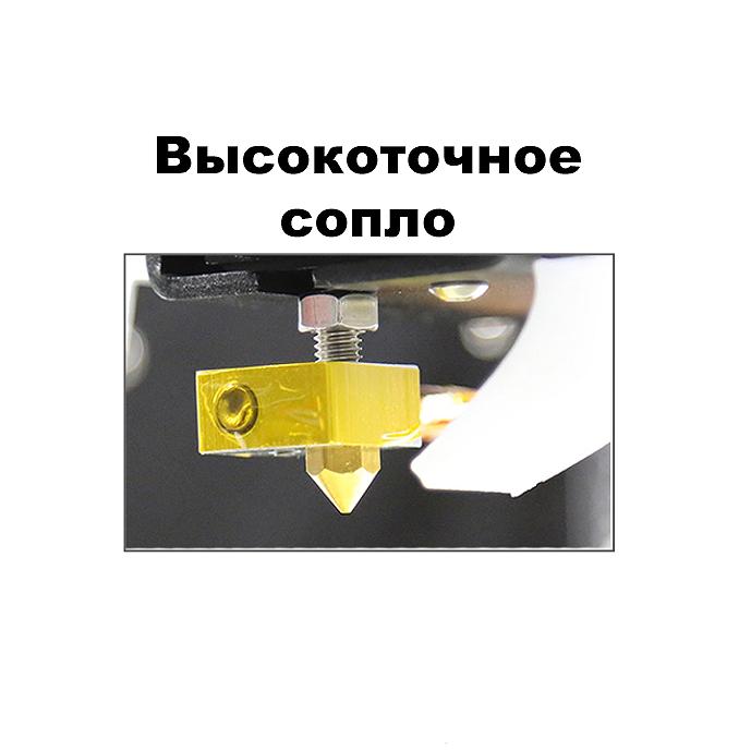 Сопло Anet A8
