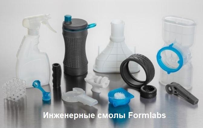 Инженерные фотополимеры Formlabs