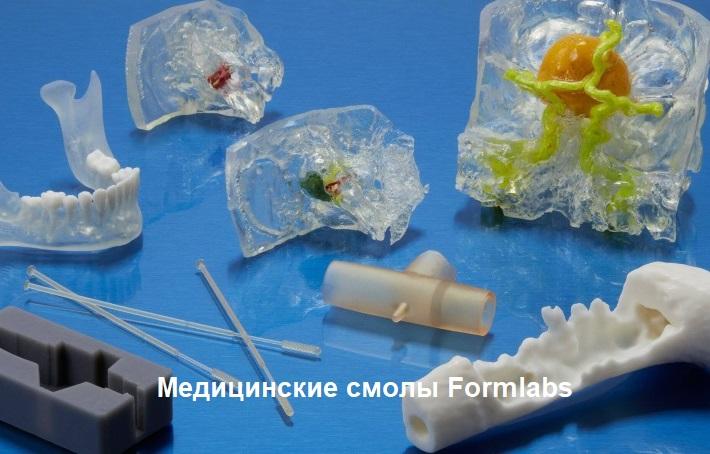 Медицинские фотополимеры Formlabs. Технические свойства смол