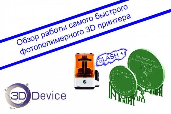 Обзор самого быстрого 3Д принтера