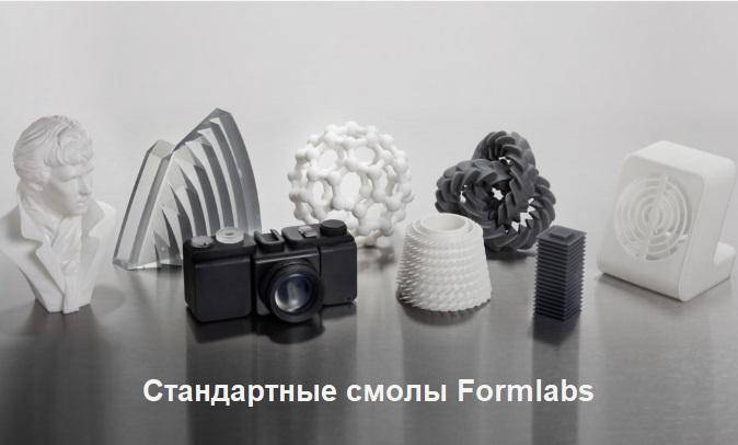 Стандартные фотополимеры Formlabs