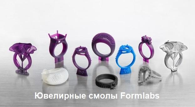 Ювелирные фотополимеры Formlabs