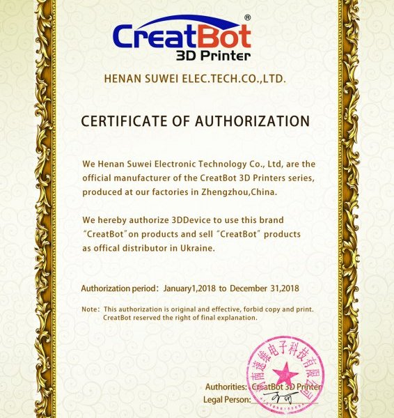3D принтер CreatBot DG 600 сертифікат