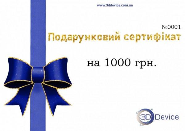 Подарочный сертификат на 3D пластик