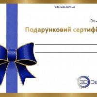 Подарочный сертификат на 3D принтер