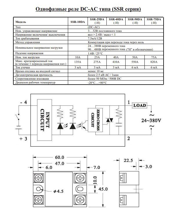Твердотельное реле FOTEK SSR-25DA схема
