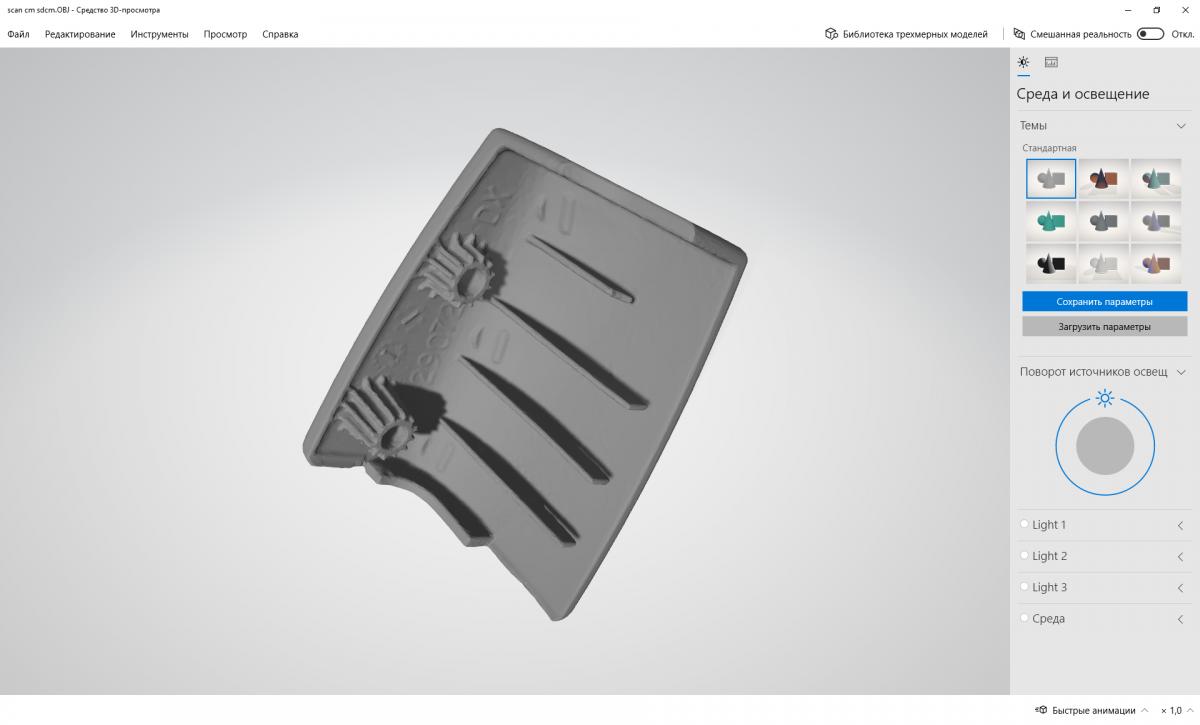 3Д сканирование объектов