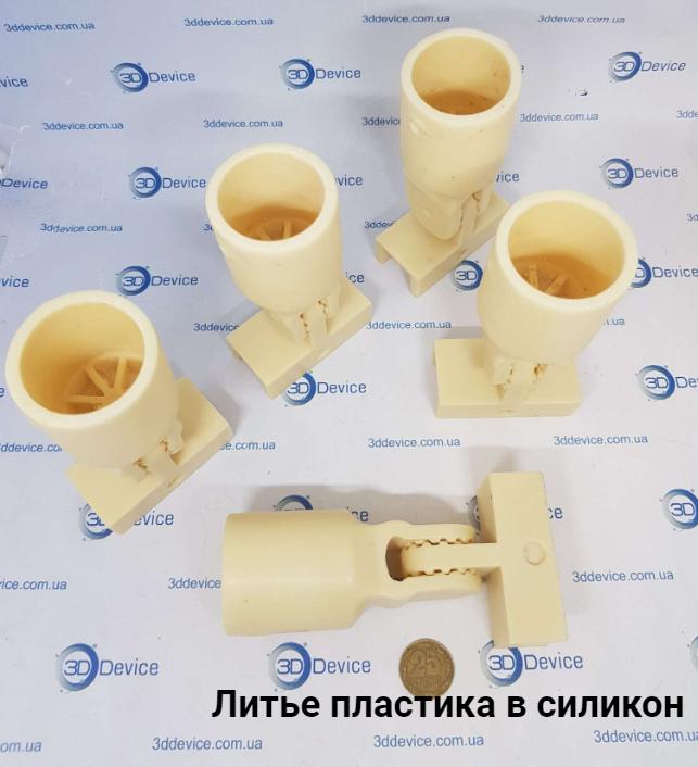 Литьё пластмасс в силикон