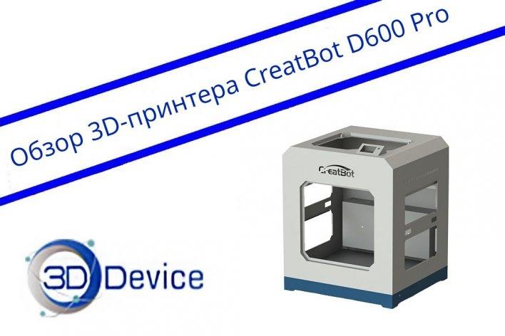 3D принтер CreatBot D600 Pro видеообзор