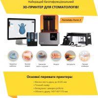 form2_найкращий_багатофункціональний_3D-принтер_для_стоматологів
