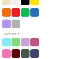 hips доступні кольори